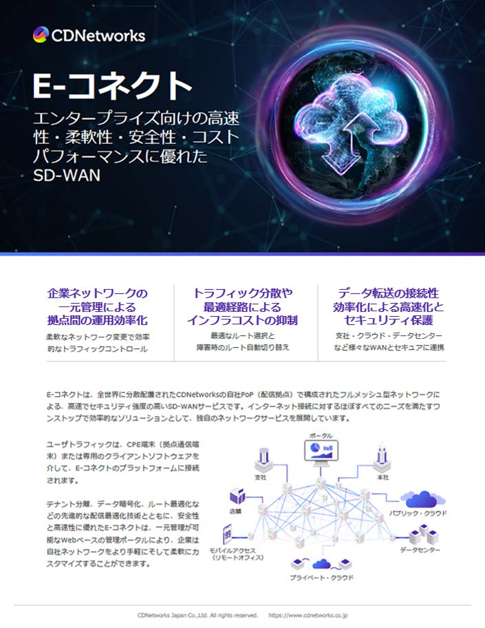 E-Connect Product Brochure